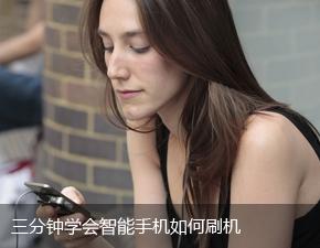 智能手机如何刷机 小编带你了解安卓刷机方法