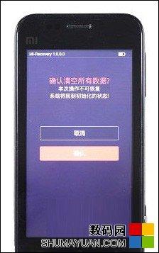 小米手机3怎么进入Recovery的方法步骤